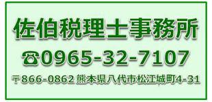 佐伯税理士事務所ロゴ