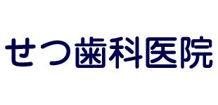 せつ歯科医院ロゴ