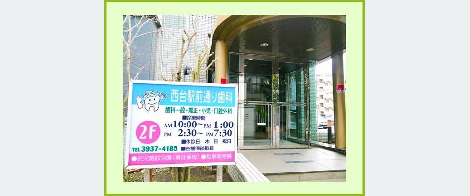 板橋区 都営三田線・西台駅より徒歩5分の歯医者です