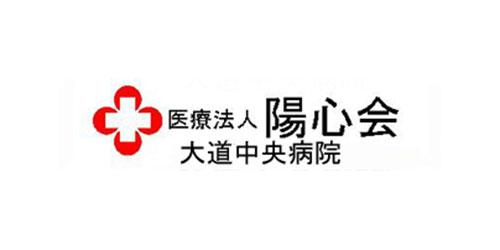 大道中央病院ロゴ