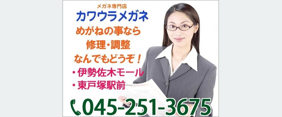 横浜市中区 めがね店 合名会社川浦眼鏡店/横浜店