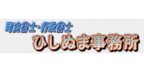 菱沼勇治司法書士事務所ロゴ