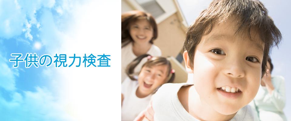 小児眼科(子供の視力不良や斜視相談)/とくい眼科