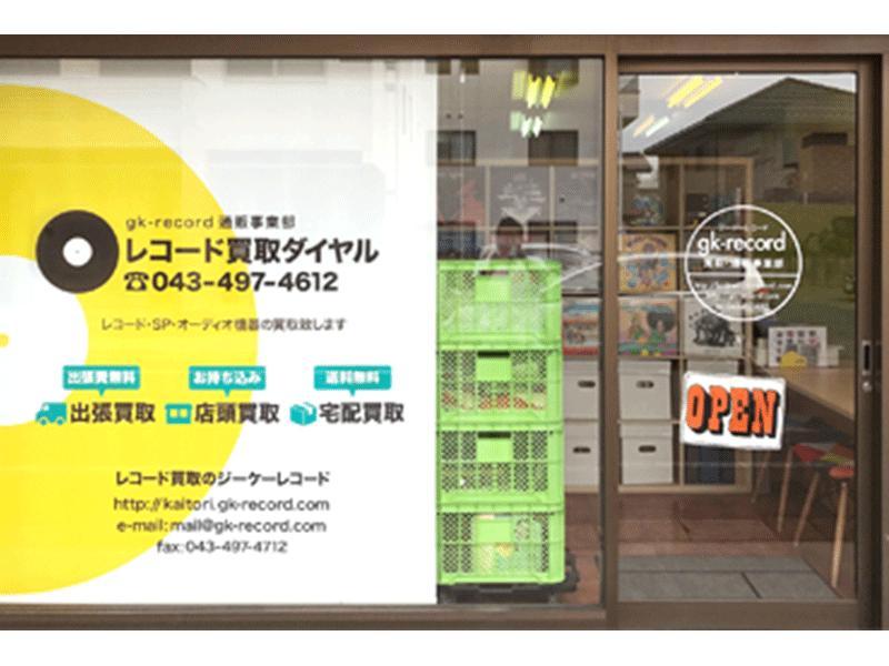 千葉市のレコード買取専門店 「gk-record」