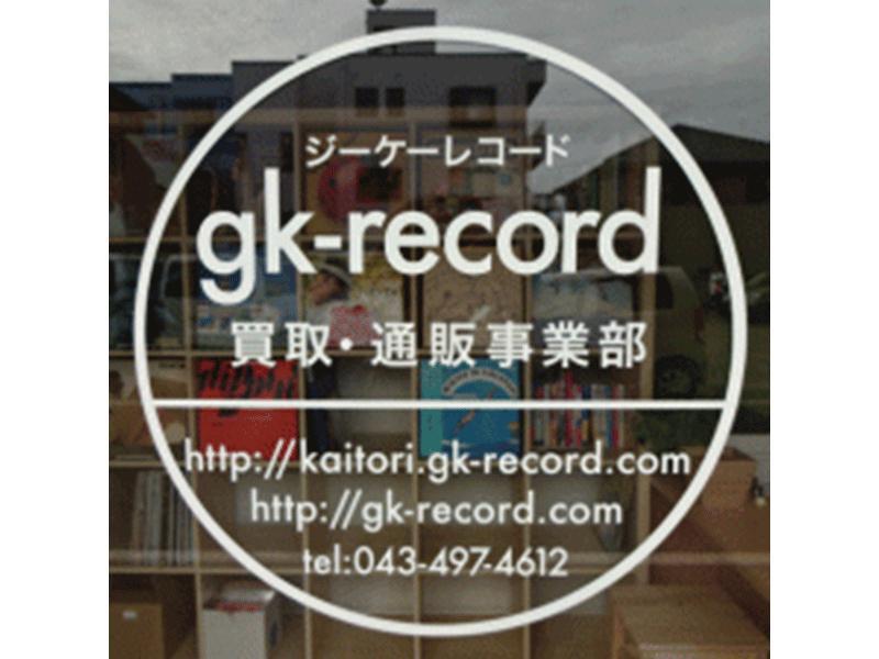 電話・メール・LINEでレコードの査定致します