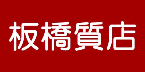 有限会社板橋質店ロゴ