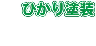 ひかり塗装ロゴ