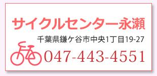 サイクルセンター永瀬ロゴ