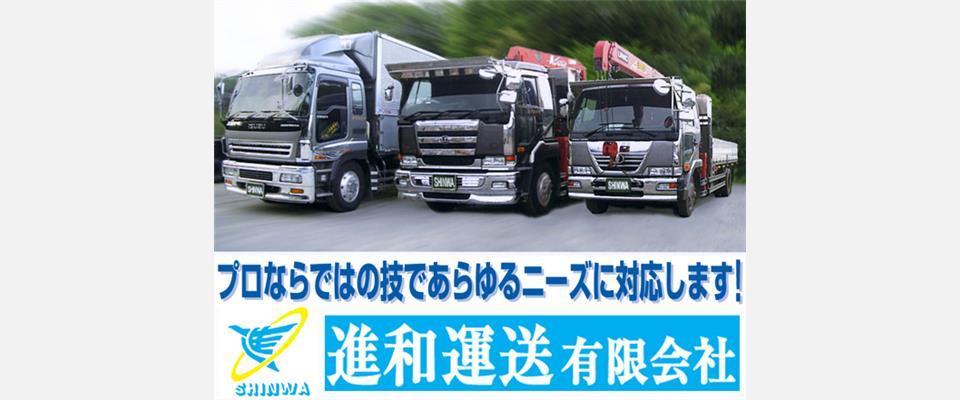 長野県飯田市の運送会社です