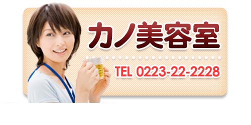 カノ美容室ロゴ