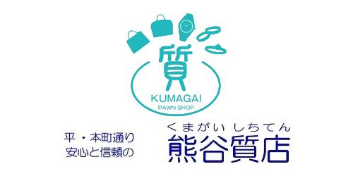 熊谷質店ロゴ