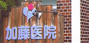 加藤医院ロゴ