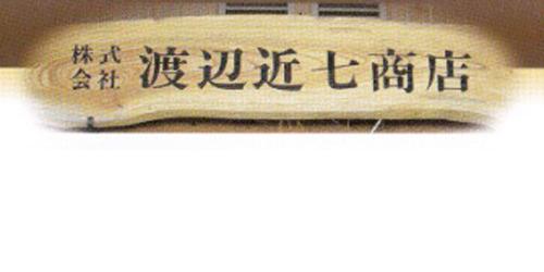 株式会社渡辺近七商店ロゴ