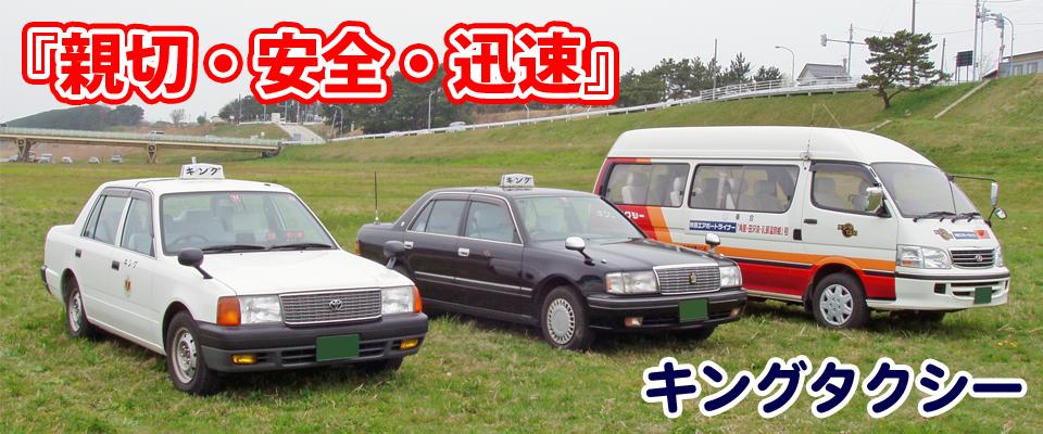 秋田市 介護タクシー キングタクシー株式会社/配車