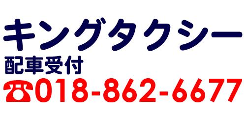 キングタクシー株式会社/配車受付専用ロゴ