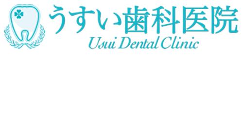 うすい歯科医院ロゴ