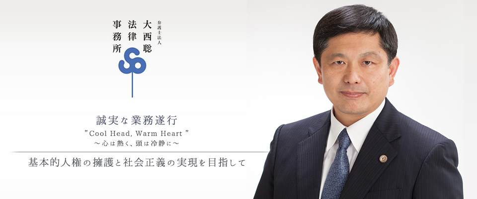 大西聡法律事務所(弁護士法人)