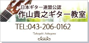 作山貴之ギター教室ロゴ