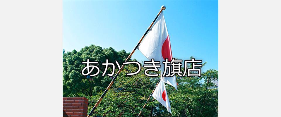 神奈川県相模原市・旗・のぼり・祭り用品
