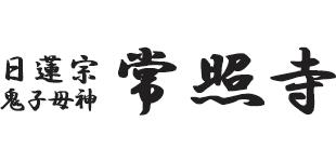 常照寺ロゴ