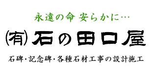 有限会社石の田口屋ロゴ