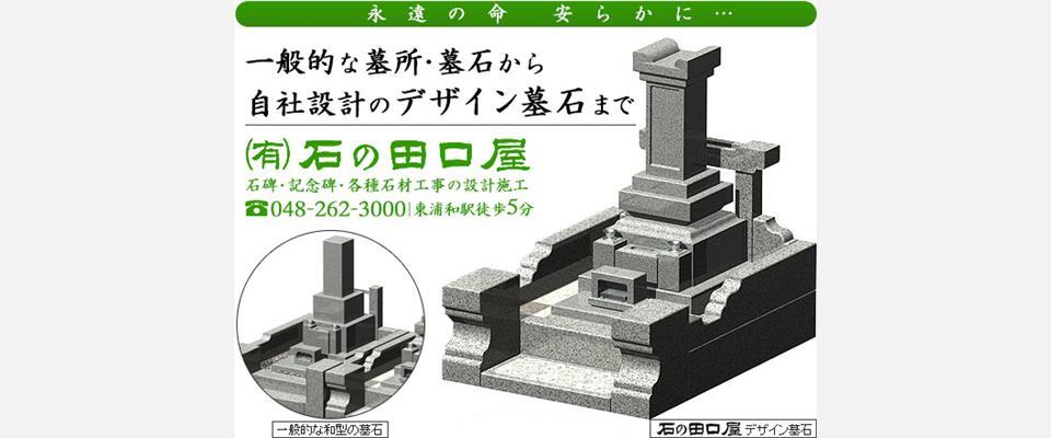 デザイン墓石・オリジナル墓石なら川口市の(有)石の