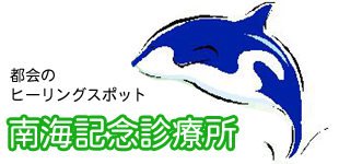 南海記念診療所ロゴ