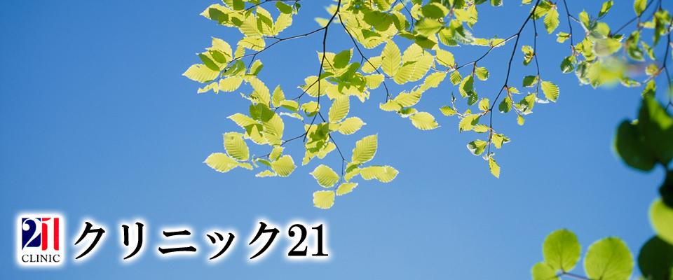 福島駅東口から徒歩1分 | クリニック21