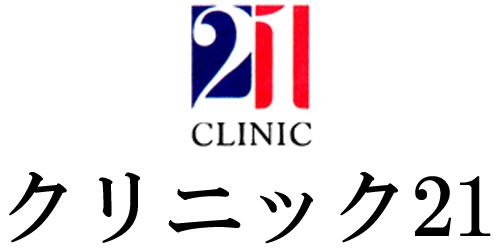 クリニック21ロゴ