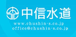 株式会社中信水道ロゴ