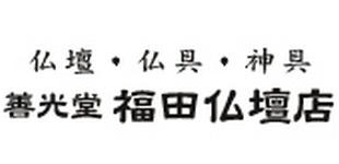 善光堂福田仏壇店/札幌店ロゴ