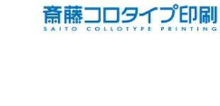 斎藤コロタイプ印刷株式会社ロゴ