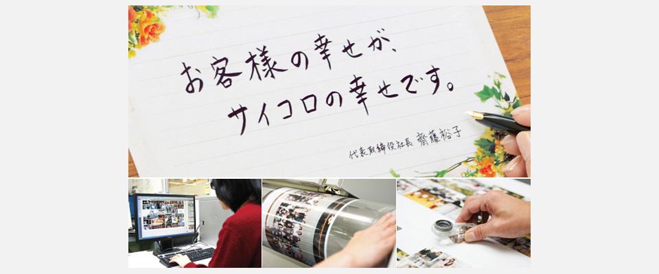 卒業アルバムのことなら斎藤コロタイプ印刷へ
