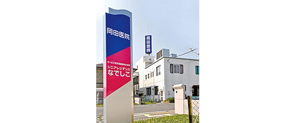 岡田医院となでしこ