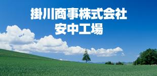 掛川商事株式会社/安中工場ロゴ