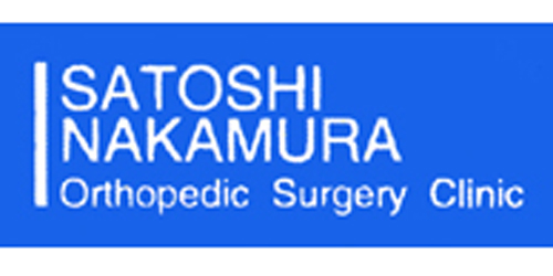 中村智整形外科クリニックロゴ