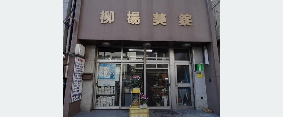 台東区 蔵前駅 金属雑貨製造 有限会社柳場美錠店