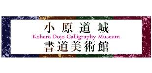 小原道城書道美術館ロゴ