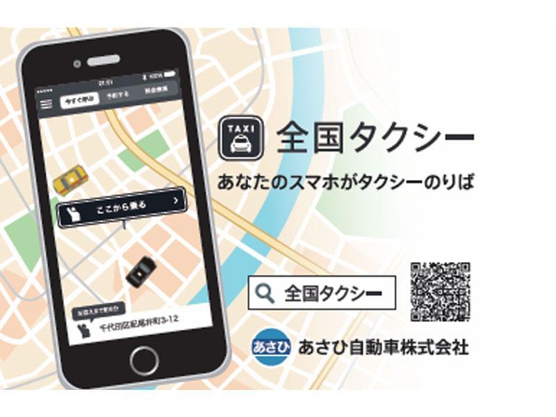 全国タクシーアプリ