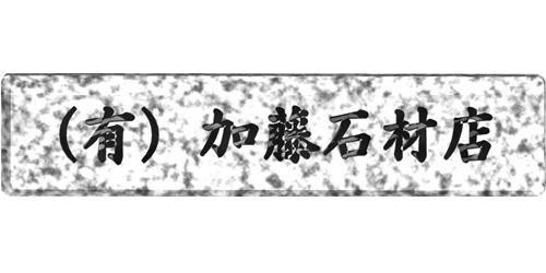 有限会社加藤石材店ロゴ