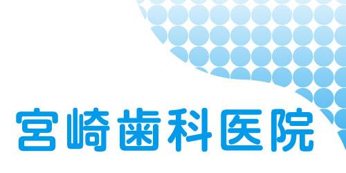 宮崎歯科医院ロゴ