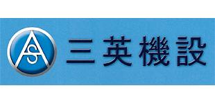 有限会社三英機設ロゴ