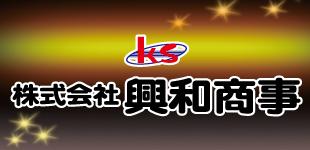 株式会社興和商事ロゴ