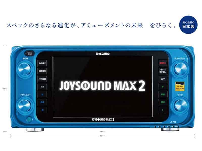 ★ 最新カラオケJOYSOUND MAX 2★