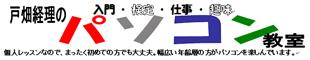 戸畑経理のパソコン教室ロゴ