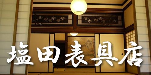 塩田表具店ロゴ