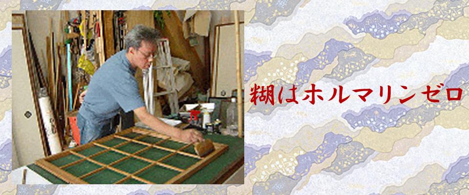 大阪市阿倍野区 ふすま・障子・網戸
