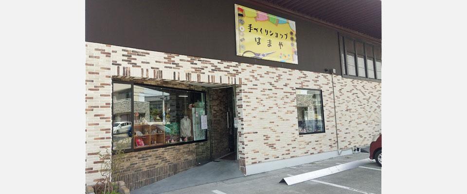 宇都宮市の手芸店・編物教室 手づくりショップはまや