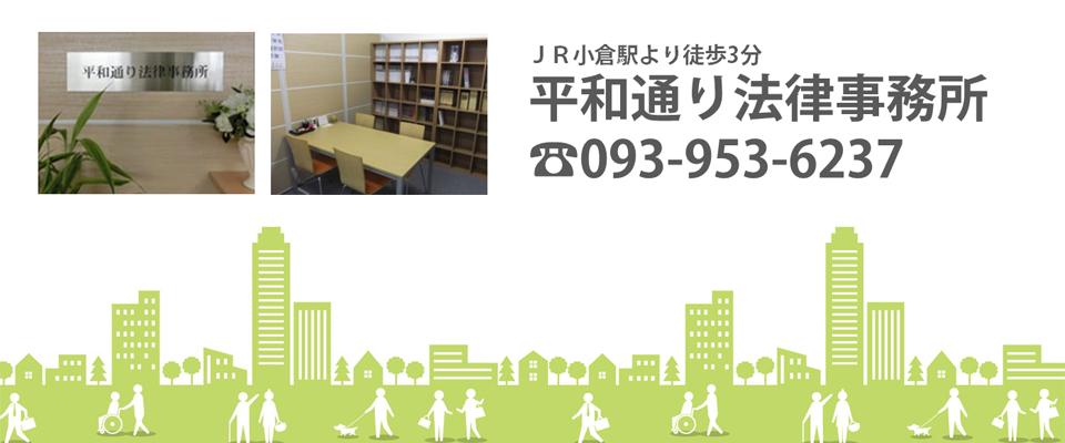 小倉駅より徒歩3分北九州市の平和通法律事務所