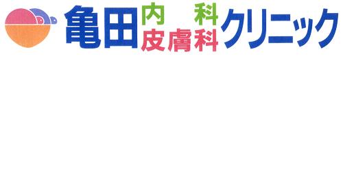 亀田内科皮膚科クリニックロゴ